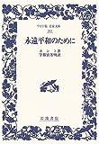 永遠平和のために (ワイド版岩波文庫 (263))