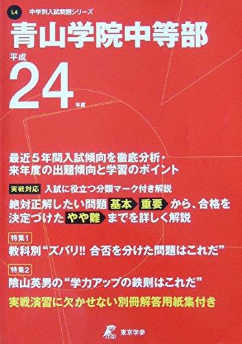 青山学院中等部 24年度用 (中学校別入試問題シリーズ)
