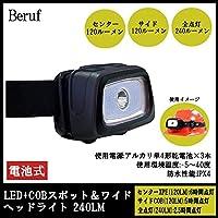 Beruf BHL-W01D LED+COB スポット&ワイドヘッドライト 240LM 電池式 ガーデニング・DIY・防殺虫 ガーデニング・花・植物・DIY ab1-1094050-ah