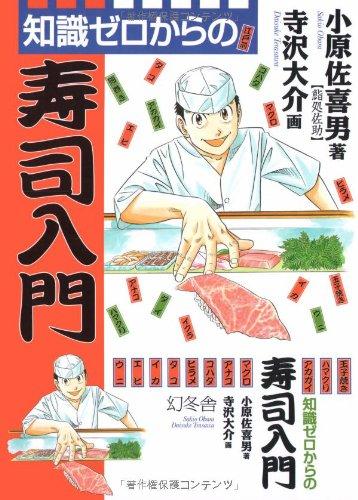 知識ゼロからの寿司入門の詳細を見る