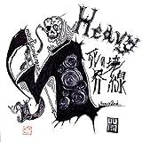死の境界線/heavy2ndAlbum