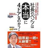 日本一わかりやすい「ムーブ!の疑問」の大発見 社長のベンツは本当に4ドアなのか? 知らなかった!世の中のカラクリ