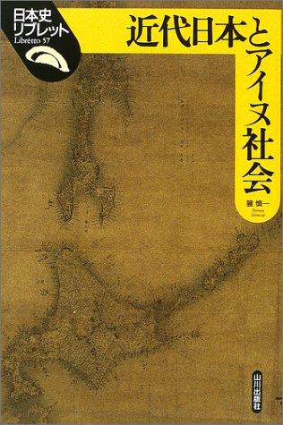 近代日本とアイヌ社会 (日本史リブレット)の詳細を見る