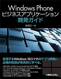 [青柳臣一]のWindows Phoneビジネスアプリケーション開発ガイド