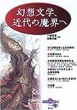 幻想文学、近代の魔界へ (ナイトメア叢書)
