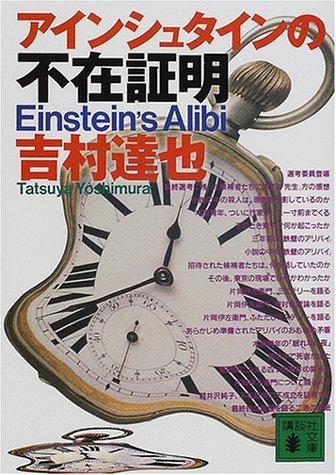 アインシュタインの不在証明 (講談社文庫)の詳細を見る