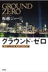 グラウンド・ゼロ―9.11同時多発テロのその後 単行本