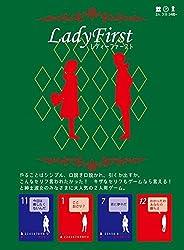 レディーファースト (LadyFirst)
