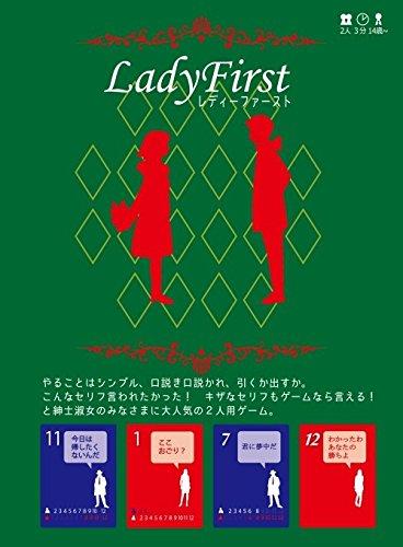 レディーファースト (LadyFirst) -