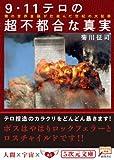 9・11テロの超不都合な真実—闇の世界金融が仕組んだ世紀の大犯罪 (5次元文庫)