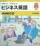 NHKラジオやさしいビジネス英語 2001 8 (NHK CD)