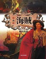 図説 海賊 (ふくろうの本)