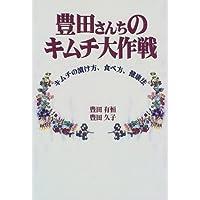 豊田さんちのキムチ大作戦―キムチの漬け方、食べ方、健康法