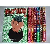まんが極道 コミック 1-7巻セット (ビームコミックス)