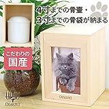 ペット用仏壇 犬 猫などの骨壷を納める メモリアルボックス ナチュラル ディアペットロゴ入り