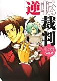 逆転裁判 オフィシャルファンブック Vol.2 (カプコンオフィシャルブックス)