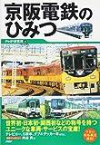 京阪電鉄のひみつ (2020140409)