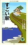 すごい駅<すごい駅> (メディアファクトリー新書)