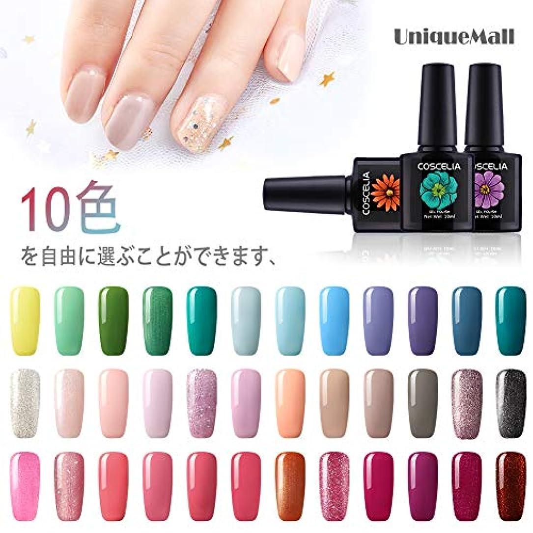 スワップ移植ペンジェルネイル カラー10ml 、10カラー UVジェルネイル セルフネイル キット マニキュア カラージェル ネイルジェルカラー 初心者用セット 10色を自由に選ぶことができる