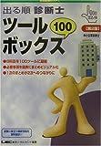 出る順診断士ツールボックス100 (出る順診断士シリーズ)