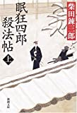 眠狂四郎殺法帖 (上) (新潮文庫 (し-5-14))