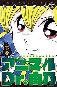 アニマルDr.由乃 下巻 (エンペラーズコミックス)
