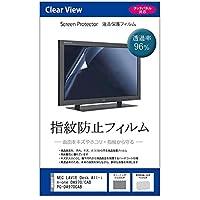 メディアカバーマーケット NEC LAVIE Desk All-in-one DA970/CAB PC-DA970CAB [23.8インチ(1920x1080)]機種用 【指紋防止 クリア光沢 液晶保護フィルム】