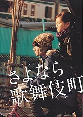【チラシ付映画パンフレット】 『さよなら歌舞伎町』 出演:染谷将太.前田敦子.大森南朋