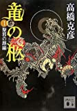 竜の柩(1) (講談社文庫)