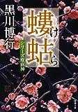 螻蛄(けら)―シリーズ疫病神 (新潮文庫)