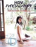 HDVハイビジョンカメラGUIDE BOOK (玄光社MOOK―HD series (97))