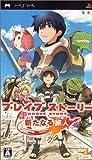 ブレイブ ストーリー  新たなる旅人 - PSP