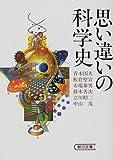 思い違いの科学史 (朝日文庫)