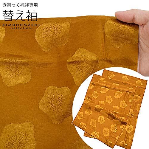 [ 衿秀 ] き楽っく 専用替え袖 「黄土色に梅」長襦袢用替え袖 洗える替え袖