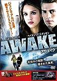 アウェイク[DVD]