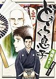どうらく息子 3 (ビッグコミックス)