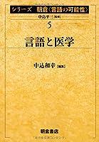 言語と医学 (シリーズ朝倉「言語の可能性」)