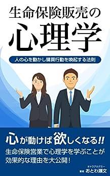 [おとわ瀬文]の生命保険販売の心理学: 人の心を動かし購買行動を喚起する法則 (Otowa Academy)