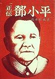 正伝〓@68B0小平 (1978年)