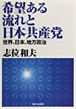 希望ある流れと日本共産党―世界、日本、地方政治