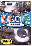 だいすき新幹線 4、山陽新幹線 (<DVD>)