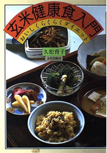 玄米健康食入門—おいしくらくらくダイエット
