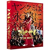 ごくせん THE MOVIE [DVD]