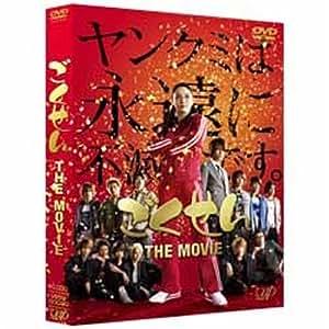 ごくせん THE MOVIE [DVD]