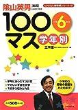 学年別100マス 小学6年生 (くりかえし練習帳シリーズ)