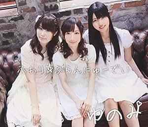 はみらじ!!テーマCD ふわり☆ぶらんにゅーでい 豪華版(DVD付)