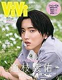 ViVi 2021年7月号 特別版 道枝駿佑