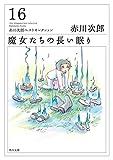 魔女たちの長い眠り 「魔女たち」シリーズ (角川文庫)
