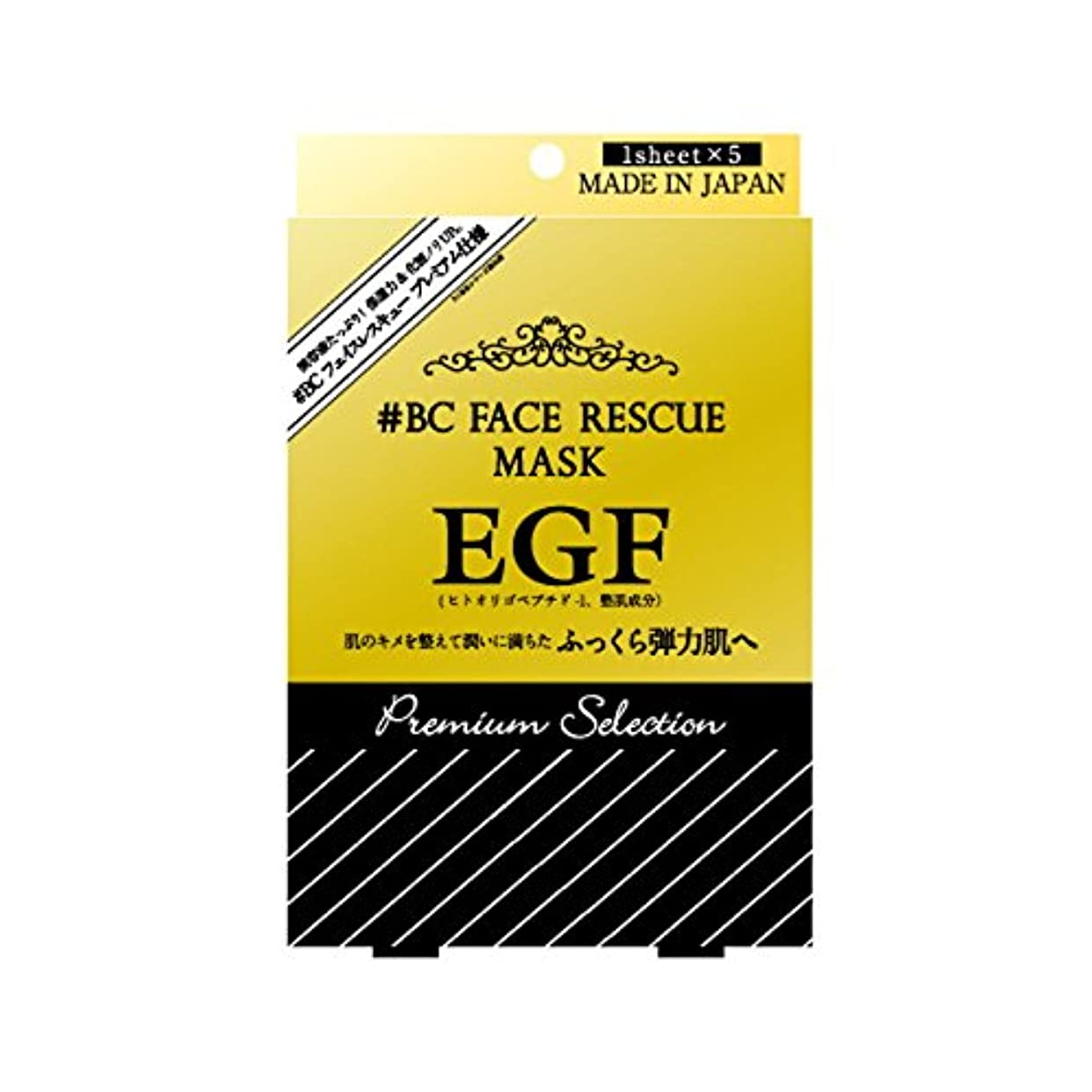中国忌み嫌うアルバムEGF フェイスレスキューマスク PS 1箱(25ml×5枚)
