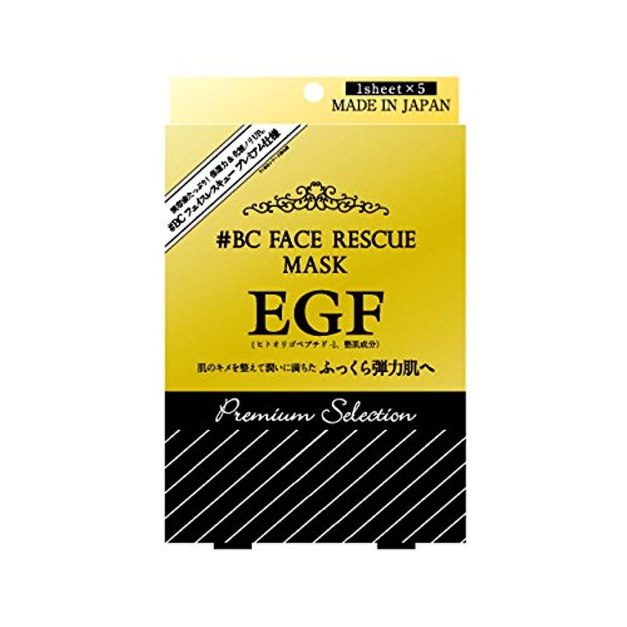 ぴかぴか改善する暴露するEGF フェイスレスキューマスク PS 1箱(25ml×5枚)